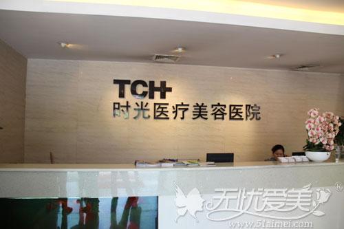 杭州时光整形医院前台