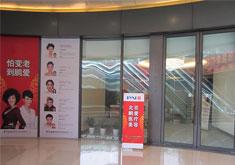 北京鹏爱医疗美容医院