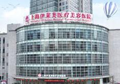 上海伊莱美整形美容医院