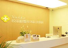 北京悦丽格整形医院