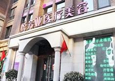 北京悦芳亚整形美容医院