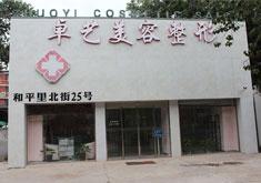 北京卓艺整形医院