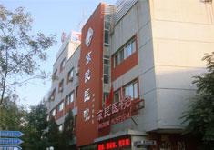 北京京民医院(原钓鱼台医院)整形外科