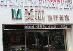 沧州美神医疗美容诊所
