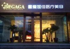 北京星爱加佳整形医院