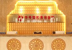 新疆华美整形美容医院