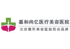 北京嘉和尚亿整形美容医院