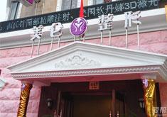 上海美仑整形美容门诊部