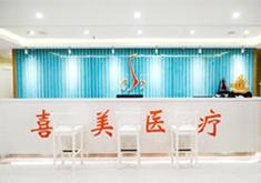 上海喜美整形医院