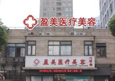 上海盈美医疗美容医院