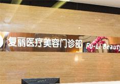 上海复丽医疗美容门诊部