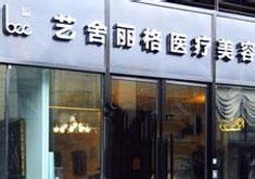 北京艺舍丽格医疗美容诊所
