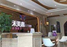 北京禾美嘉整形医院