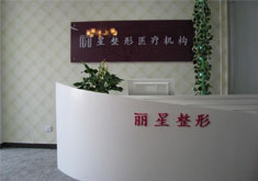 北京丽星医疗美容诊所