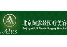 北京阿露丝医疗美容门诊部