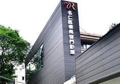 上海名仁整形美容医院