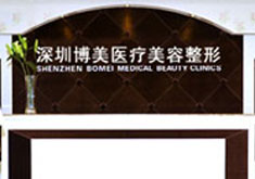 深圳博美整形美容医院