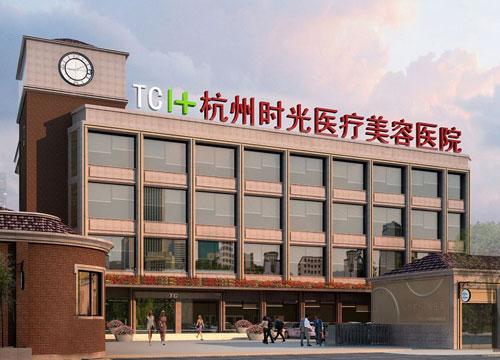 杭州时光医疗价格表