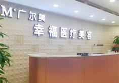 深圳幸福医疗美容医院