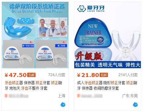 杭州牙齿矫正多少钱
