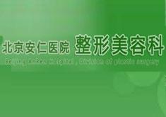 北京安仁医院整形科
