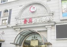 上海诠韩整形医院
