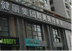 深圳健丽医疗美容医院