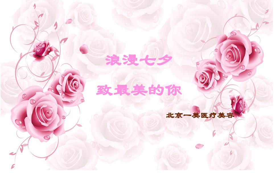 护肤品七夕pop手绘海报