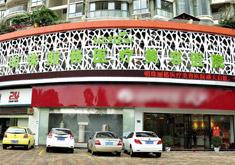 赣州明珠丽格整形美容医院