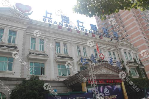 上海仁爱整形医院外景