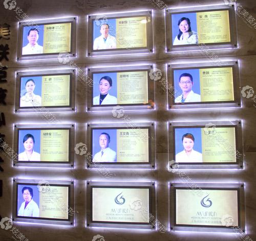 上海美联臣整形医生团队