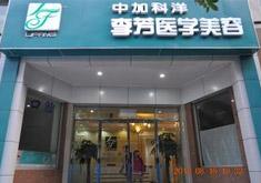 北京中加科洋整形医院