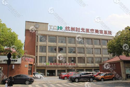 杭州时光整形医院外景