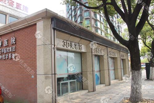 杭州时光整形医院齿科