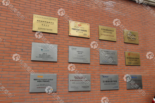 杭州时光整形荣誉墙