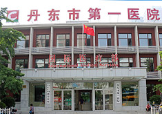 丹东市第一医院整形科