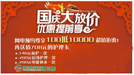 潮州博兰雅中秋国庆整形优惠 预约100抵10000