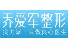 北京乔爱军整形美容诊所