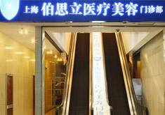上海伯思立医疗美容门诊部