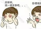 做双眼皮是韩式三点好还是切开好