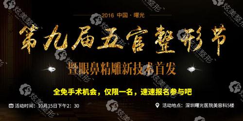 广州国庆整形优惠