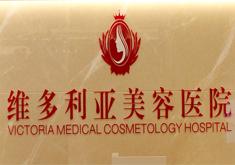 三亚维多利亚医疗美容医院