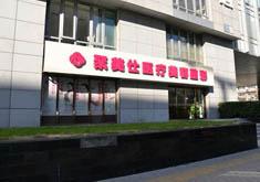 北京聚美仕医疗美容整形诊所
