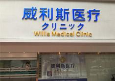 广州威利斯医疗门诊部