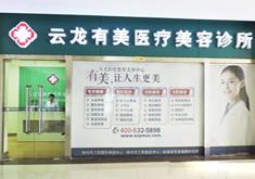 徐州云龙有美医疗美容诊所
