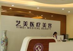 广州艺美整形医院