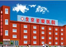 北京圣爱医院整形科