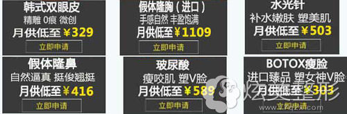 在惠州鹏爱整形分期的话,各个项目月供价格表