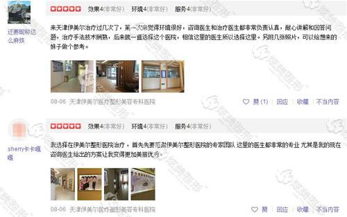 网友对天津伊美尔医院的评价