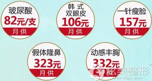 北京凯润婷整形分期玻尿酸月付82元